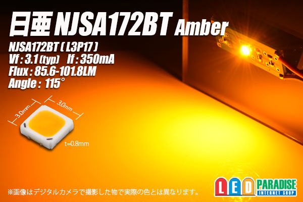 画像1: 日亜 NJSA172BT Amber