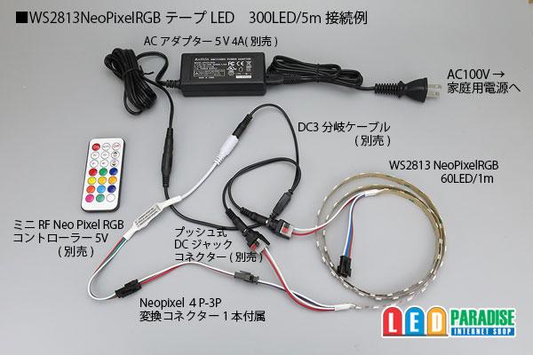 画像: WS2813 NeoPixel RGBテープLED 60LED/m