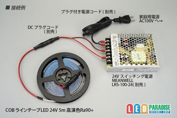 画像4: COBラインテープLED 24V 5m 昼光色6000K 高演色Ra90+