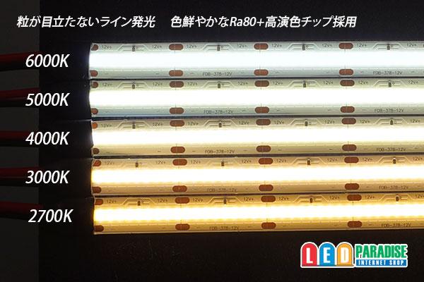 画像: COBラインテープLED 12V 6000K 1m-5m 高演色Ra80+