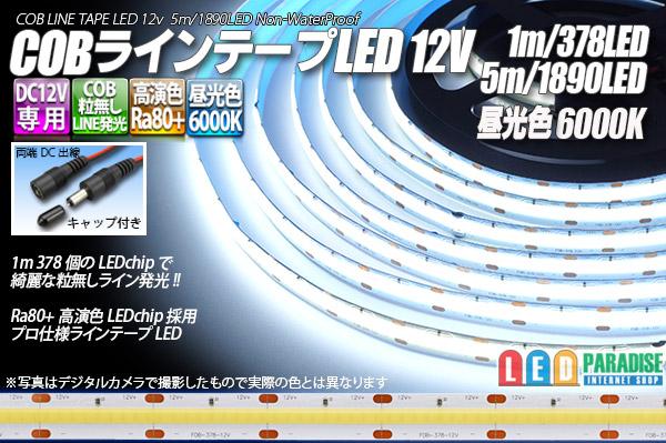 画像1: COBラインテープLED 12V 6000K 1m-5m 高演色Ra80+
