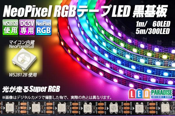 画像1: NeoPixel RGB TAPE LED 黒基板