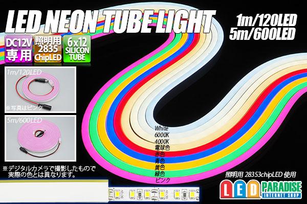 画像1: LEDネオンチューブライト 120LED/m