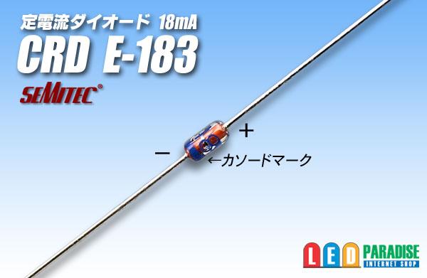 画像1: CRD E-183