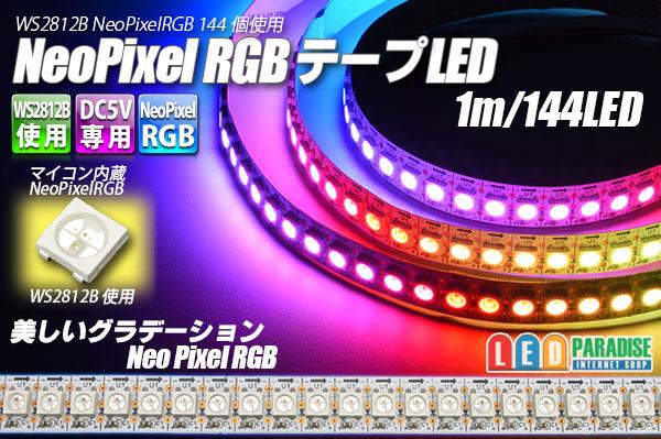 画像1: NeoPixel RGB TAPE LED 144LED/1m
